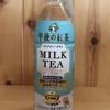 キリン午後の紅茶・新商品 免疫維持をサポートする「ミルクティープラス」はどんな味?