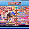 【ガチャ報告】サクスペ「バレンタインスペシャル+応援無料10連ガチャ」