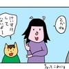【子育て漫画】我が家の不思議案件その1