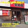 らーめん全日本高尾台店~2012年10月17杯目~