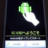 Android端末設定