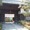 由緒有る長屋門 ランチのみの利用も可能 神奈川県スーパー銭湯巡り