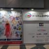 【Event】ツーリズムEXPOジャパン2017レポート