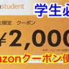 【大学生必見】Amazon Studentの2000円分クーポンの使い方の話【退会手続きも】