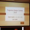 フレグランス デザインコンテスト 2016授賞パーティのご報告 Fragrance design contest