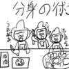 2月9日の収支発表!ゴリラ君の謎の1日!編