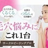 毛穴の悩みにこれ1台【毛穴ソニック美顔器】洗顔時にできる新しい毛穴ケアのカタチ