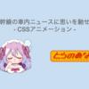 新幹線の車内ニュースに思いを馳せて - CSSアニメーション -