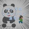 上野動物園のジャイアントパンダ、シャンシャン(香香)をミラーレスカメラで撮る!
