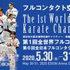 【ニュース】「第1回世界大会」「第6回全日本大会」延期について