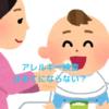 0歳児はアレルギー検査があてにならない?離乳食で発疹が出てアレルギー検査をしてわかったこと。