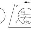 D^n / S^n-1 は S^n と同相