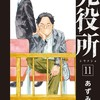 「死役所11巻」第49~51条 シ村さんの迷言&「死役所」の不思議【松シゲさんは「加護の会」の信者??】