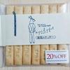 湘南T-SITE(湘南Tサイト)の広島ブースで宮島土産の藻塩のクッキーエピロの「エピローグ」を買った