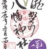 滝野川八幡神社(東京・北区)のビクトリー御朱印