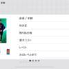 【ウイイレアプリ2019】FPピケ レベマ能力値!!