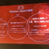 エストニア発のロボット技術教育ネットワーク「Robotex」日本支部 MeetUp参加メモ