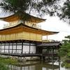 【京都・世界文化遺産をめぐる半日弾丸ツアー】金閣寺(金閣鹿苑寺)はやっぱりゴージャスだった。拝観所要時間1時間弱です。