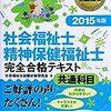 福祉教科書 完全合格テキスト 2015