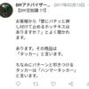 【DIY豆知識 17】タッカーについて