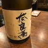 奈良萬 純米酒(福島県 夢心酒造)