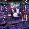 安心して読めるゾンビ漫画「夜明けの旅団」少年の復讐物語
