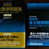 「鉄緑会 東大数学問題集」を買うベストなタイミングは今かな(?)
