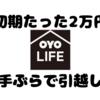 【OYO LIFE】初期費用たった2万円で家を借りる方法