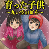 マンホールで育った子供~丸い空の虹を~ネタバレ感想 福田素子