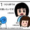 犬を飼う家族会議【4コマ漫画】