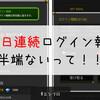 【エンドレスフロンティア】かつてない規模のやつきた…!『500日連続ログイン報酬』が半端なかった件!!