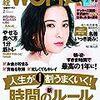 ネタバレ『ドラマ 東京タラレバ娘1話』あらすじ&感想 EKiss 東村アキコ