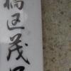 【板橋区】茂呂町