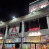 8月28日 新台入替のあった横浜市アマテラスでスロット抽選受けてきました!