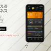 『ガーミンコネクトモバイル』の使い方!【アプリ、スマホ、iPhone、Android、ペアリング方法】