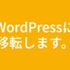 たこさんちゃんねるは、WordPressに移転いたします。