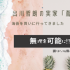 出川哲朗の実家の蔦金商店に海苔を買いに行ってみました