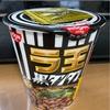 ファミリーマート限定のカップ麺「ラ王 黒タンタン」を頂いた! #グルメ #食べ歩き #ラーメン #カップ麺