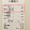0円だった洋服が610円に。