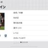 【ウイイレアプリ2019】FPハリー ケイン レベマ能力値!!