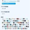 感謝!読者登録100人