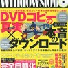 DvorakJ が『Windows100%』2010年4月号に掲載された