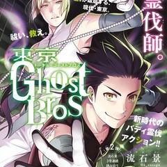 流石景先生 最新作読み切り『東京GhostBros』「週刊少年マガジン」43号掲載! コメント公開!