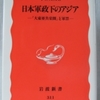 小林英夫「日本軍政下のアジア」(岩波新書)
