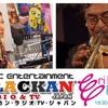 YouTube配信【Eri Koo RadioTV Vol.10】ゲスト:ジャズミュージシャン中山聖さん