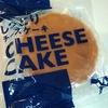 【番外編(おやつ)】KALDIのチーズケーキでホッと一息