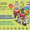 【2019年】中小企業 新ものづくり・新サービス展に行ってみた。