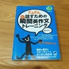 DMM英会話で「どんどん話すための瞬間英作文トレーニング」(森沢洋介先生)