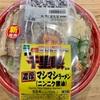 ファミマ「千里眼監修 濃厚マシマシラーメン(ニンニク醤油)」を食べたけど豚ラーメンよりはるかに美味い