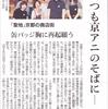 【新聞記事掲載】「たまこまーけっと」の桝形商店街、缶バッジを胸に京アニを応援【2019年10月9日】
